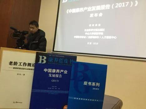 全磁时代揭示20万亿中国康养产业市场172.png