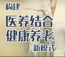 全磁时代揭示20万亿中国康养产业市场457.png